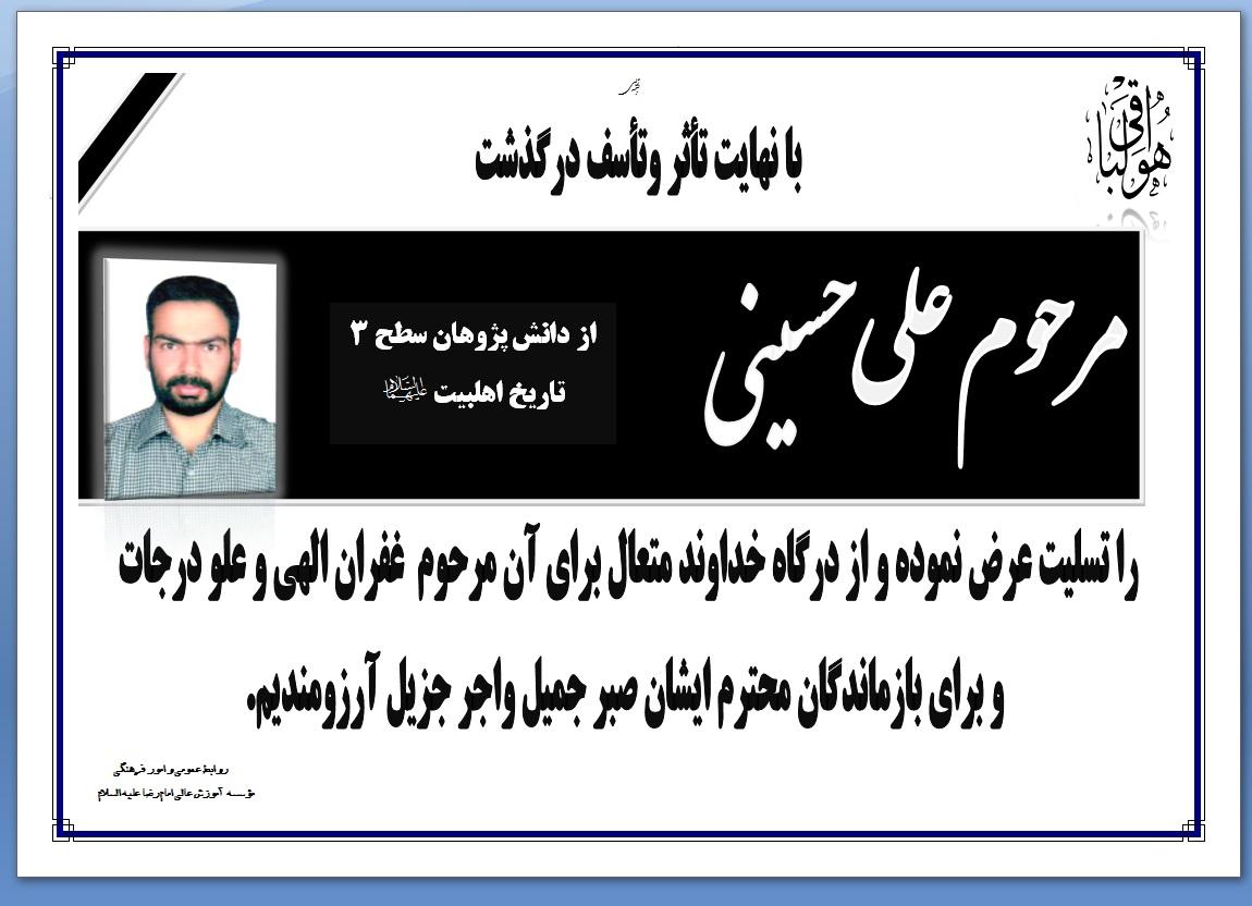 درگذشت مرحوم شیخ علی حسینی هم کلاسی عزیزمان