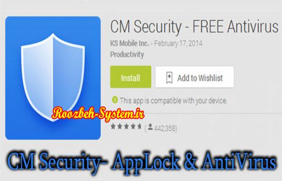 با CM Security موبایل و تبلت شما ویروسی نمیشود + دانلود نرم افزار
