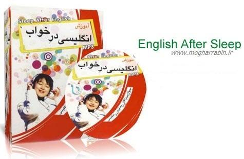 دانلود آموزش زبان انگلیسی در خواب