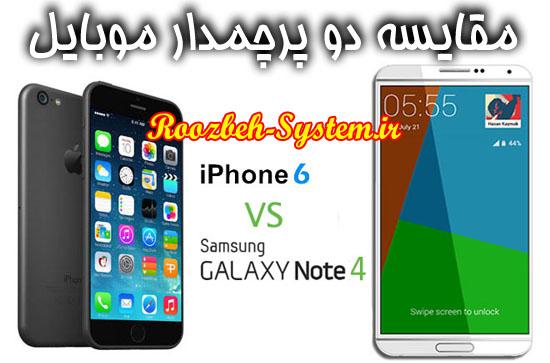 آیفون ۶ پلاس در مقابل گلکسی نوت ۴؛ Iphone 6 Plus VS Galaxy Note4