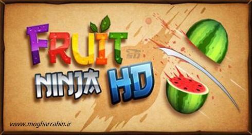 دانلود بازی مهیج و اصل نینجای میوه برای کامپیوتر