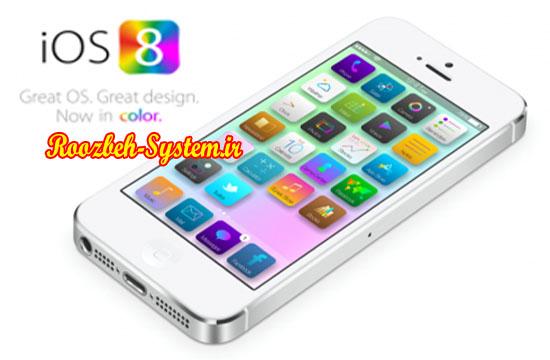 iOS 8 برای دانلود در دسترس قرار گرفت