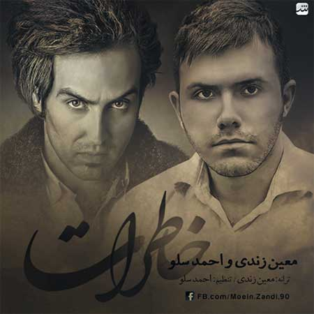 دانلود آهنگ جدید احمد سلو و معین زندی به نام خاطرات