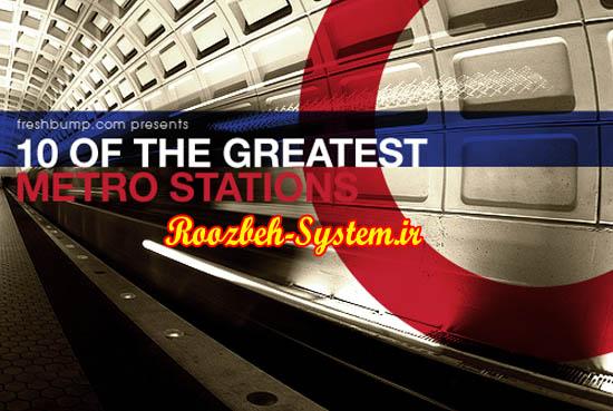 زیباترین و مدرنترین ایستگاه های مترو جهان + تصاویر