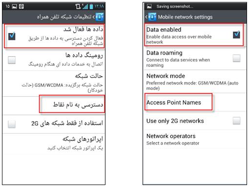 نحوه فعالسازی اینترنت ۳G ایرانسل