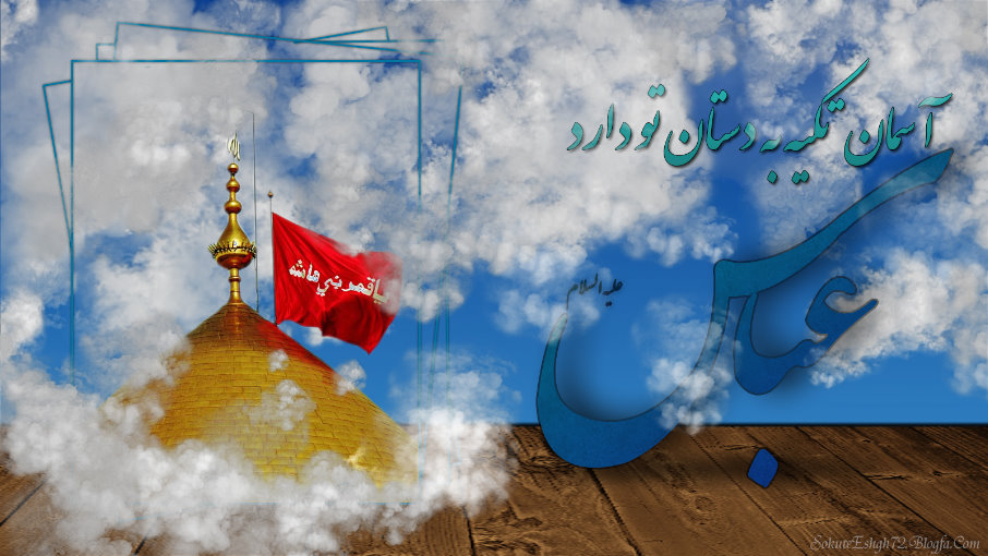 http://s5.picofile.com/file/8141483268/Ya_Abbas.jpg