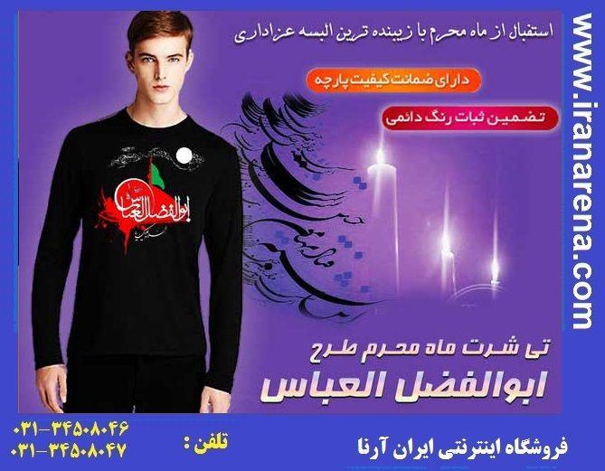 خرید تی شرت محرم ارزان طرح ابوالفضل العباس | عزاداری محرم 93