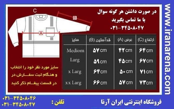 جدول سایز بندی تی شرت محرم ارزان | عزاداری محرم 93