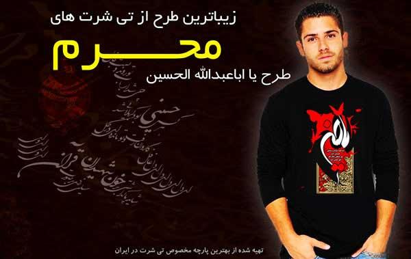 خرید تی شرت محرم جدید طرح دیوانگان حسین | عزاداری محرم 93