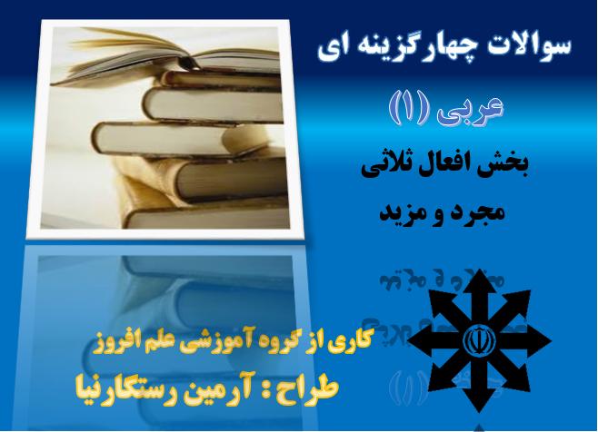 تست عربی ۱ از بخش افعال ثلاثی مجرد و مزید