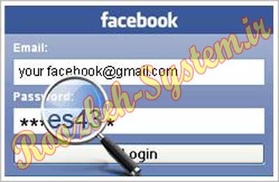 روش های هک اکانت فیسبوک!