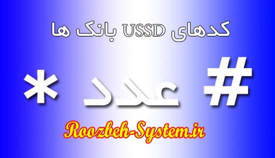 لیست تمام کدهای ussd بانک ها ؛ USSD یک روش جدید عملیات بانکداری