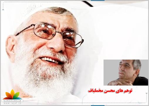 توهم های محسن مخملباف