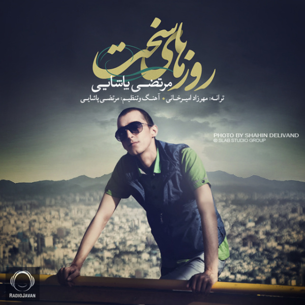 http://s5.picofile.com/file/8141580884/Morteza_Pashaei_Roozhaye_Sakht.jpg