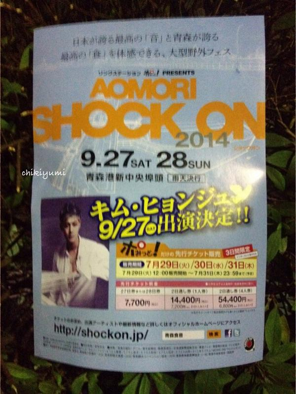 Kim Hyun Joong Will Participate in The Festival Aomori Shock On September 27th 2014