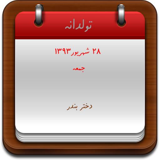 http://s5.picofile.com/file/8141629250/28.jpg