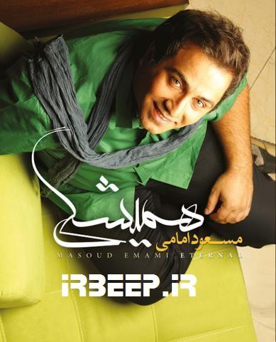 http://s5.picofile.com/file/8141677434/Masoud_Emami_Hamishegi_Big.jpg