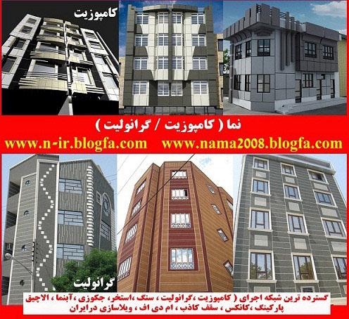 http://s5.picofile.com/file/8141692184/namasazan_52.jpg