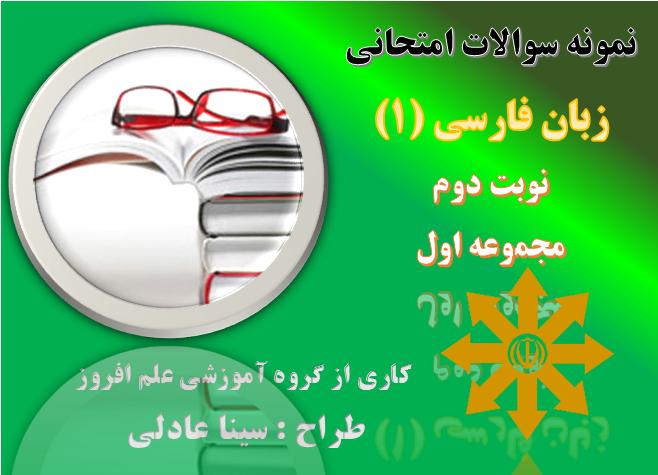 نمونه سوال زبان فارسی 1