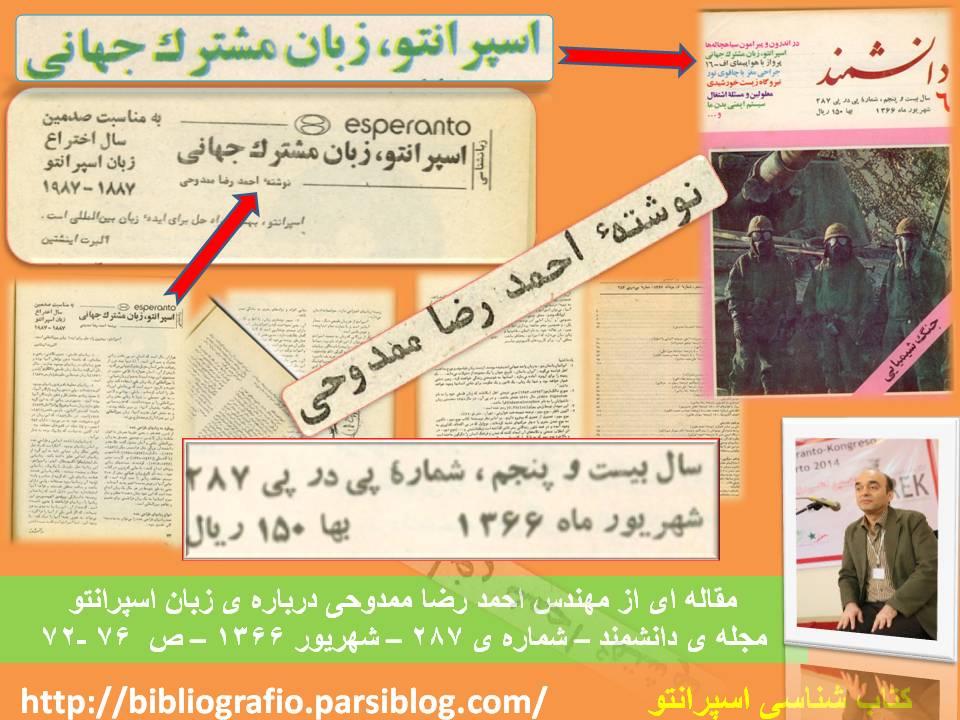 اسپرانتو برترین دستاورد بشر - احمد ممدوحی - مجله ی دانشمند