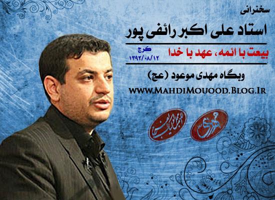 سخنرانی استاد رائفی پور   mahdimouood.ir