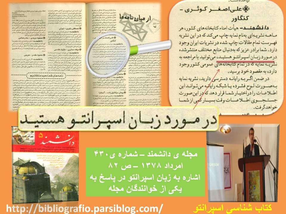 مجله ی دانشمند شماره ی 430