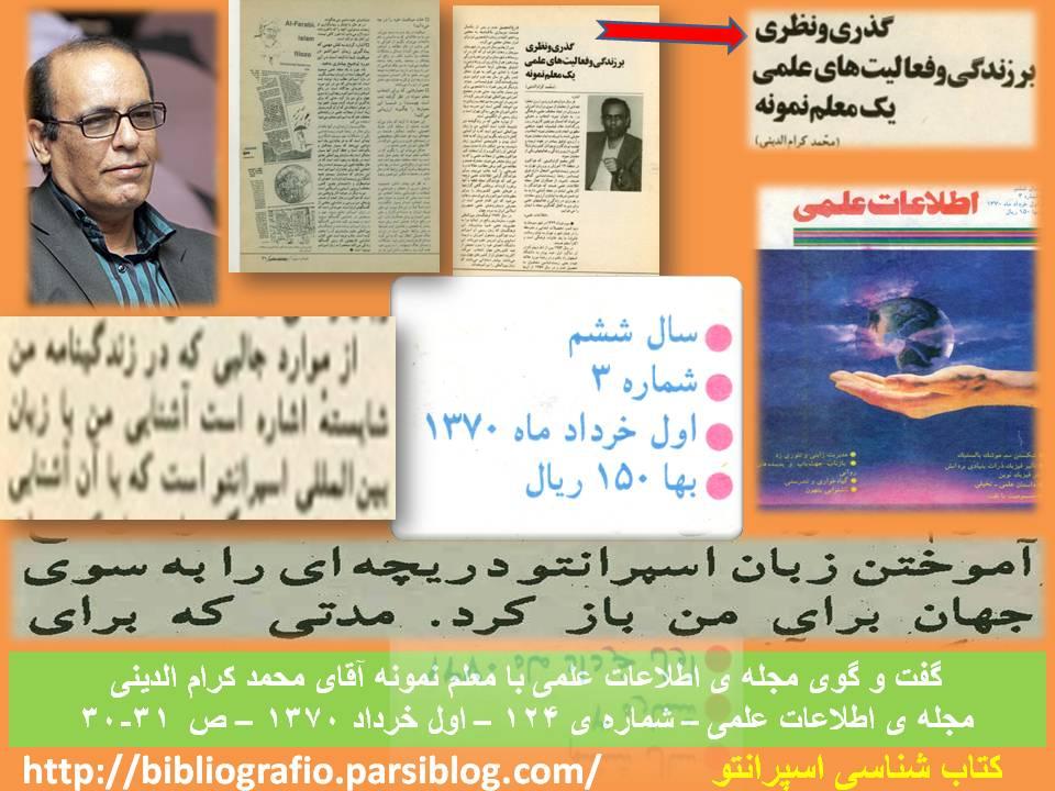 مجله ی اطلاعات علمی - شماره ی 124- محمد کرام الدینی