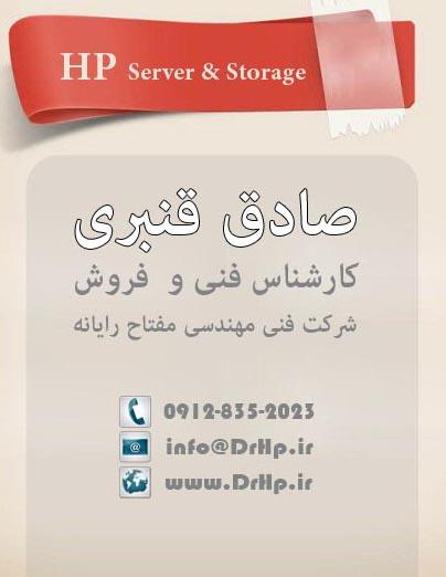 ش سرور HP |نمایندگی HP | نمایندگی رسمی اچ پی در ایران | سرور اچ پی | فروش سرور اچ پی | سرور hp | server hp | فروش server | سرور G8 | فروش سرور G8 | سرور اچ پی G8    HP, HP Server, HP Server Provi