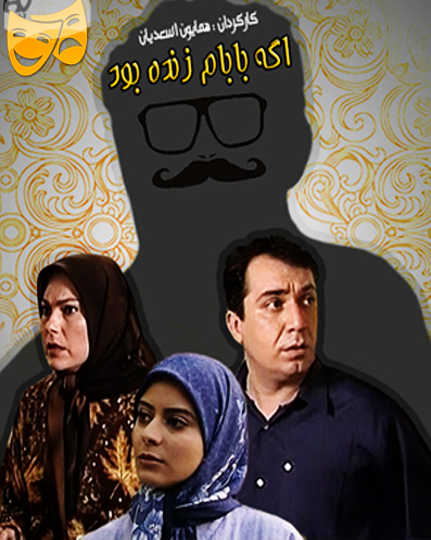 دانلود سریال اگه بابام زنده بود با کیفیت عالی و لینک مستقیم