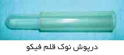 درپوش نوک قلم فیکو