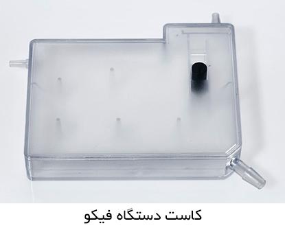 کاست دستگاه فیکو