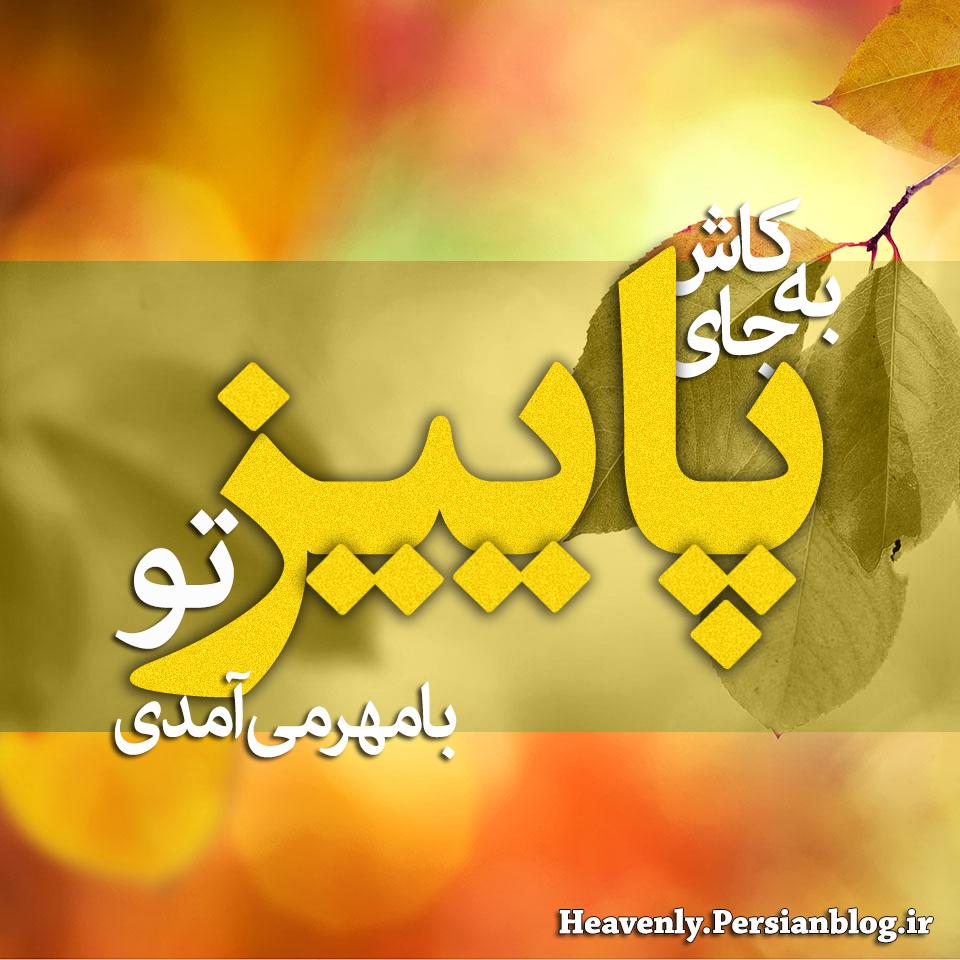 Image result for عکس نوشته های خاص پاییزی