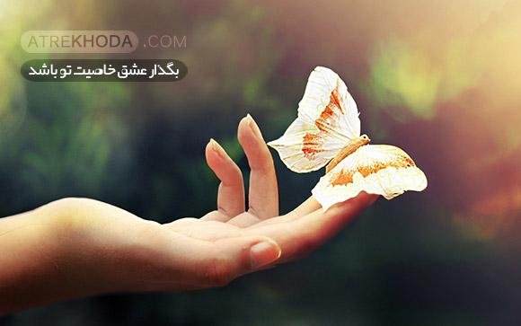 عشق خاصیت توست - عطرخدا www.Atrekhoda.com