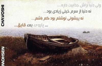 پاروی بی قایق