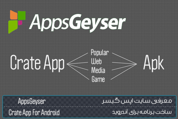 http://s5.picofile.com/file/8142058968/appgeyser.png