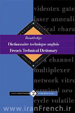 دیکشنری مهندسی فرانسوی
