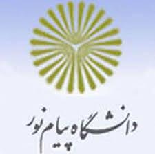 پورتال  سایت دانشگاه پیام نور قم www.qompnu.ac.ir