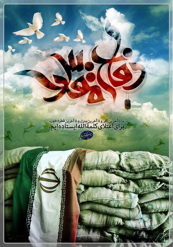 [عکس: defa_moghadas.jpg]
