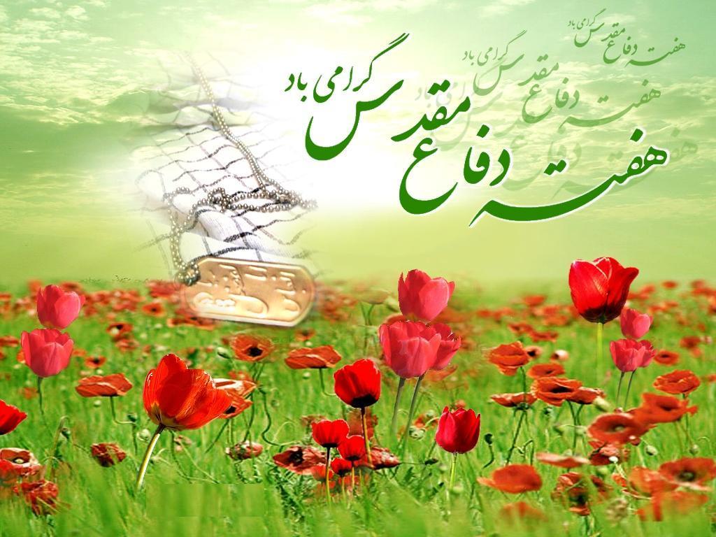 [عکس: defa_moghadas2.jpg]