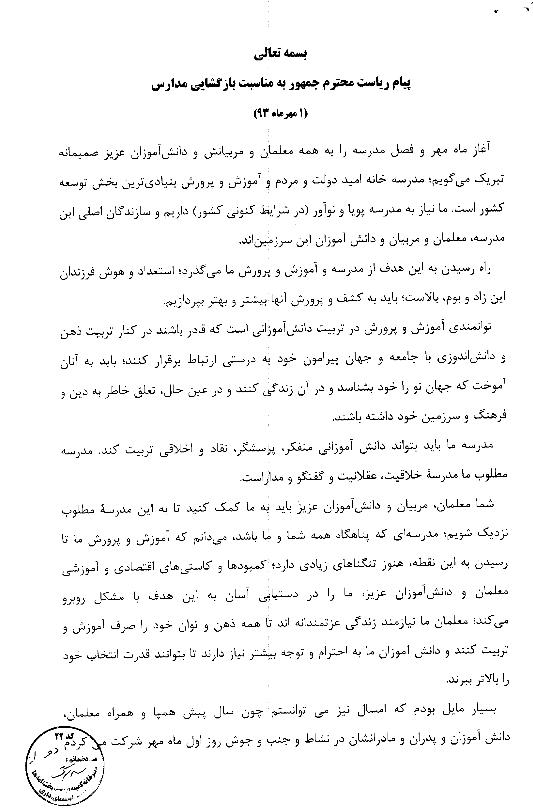 پیام  رئیس جمهور ایران-http://xavandi.blogfa.com/