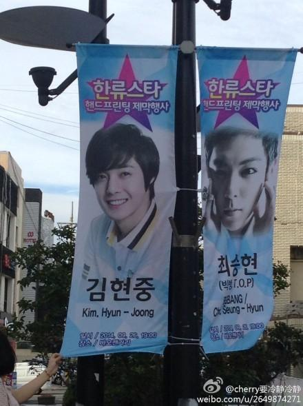 Promotional ad in Jeju Island..There will be a LDF autograph session on 14.09.26 at 19pm