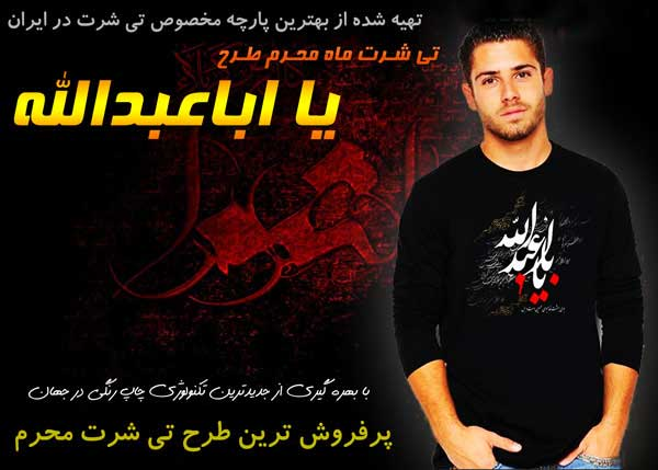 تی شرت عزاداری ماه محرم یااباعبدالله | عزاداری محرم 93
