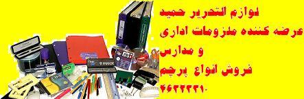 لوازم التحریر حمید عرضه کننده ملزومات اداری و مدارس