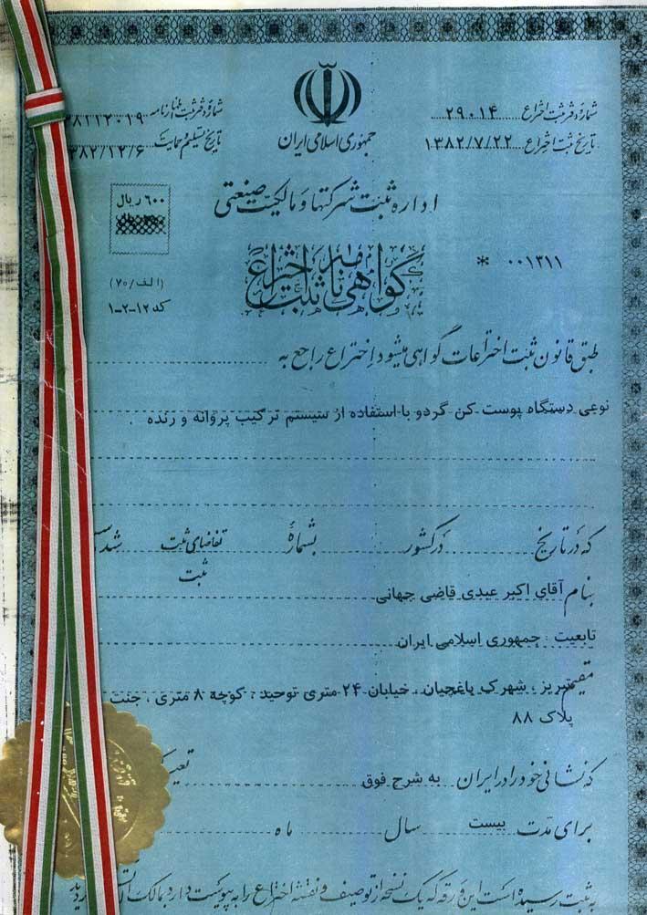 دکتر اکبر عبدی قاضی جهانی مخترع دستگاه پوست کن گردو  این دستگاه را در سال 1382 در اداره ثبت شرکت ها و مالکیت صنعتی به ثبت رسانده است