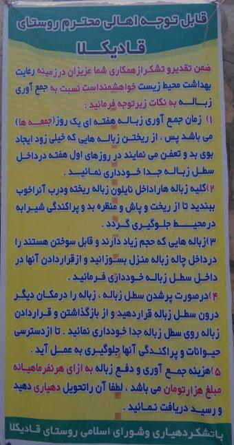 وبلاگ رسمی قادیکلا منطقه چهاردانگه