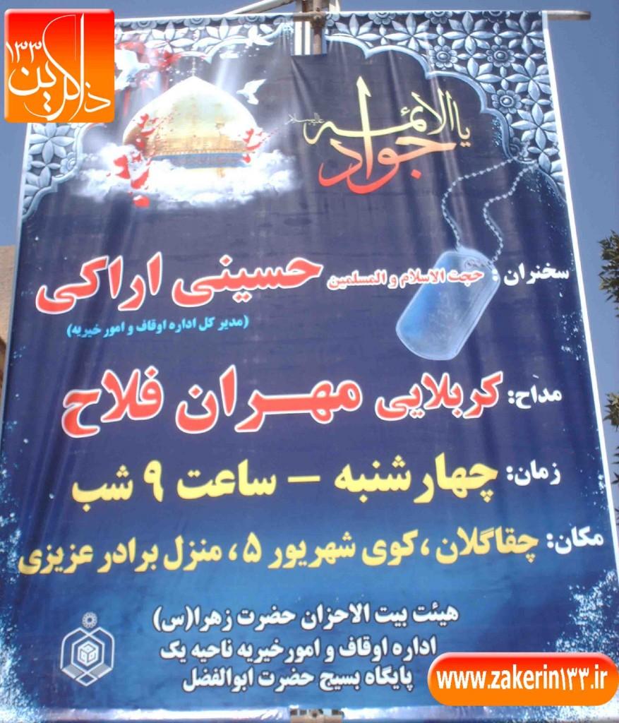 آدرس جلسات شهادت امام جواد (ع)در سطح استان-سایت ذاکرین 133 کرمانشاه
