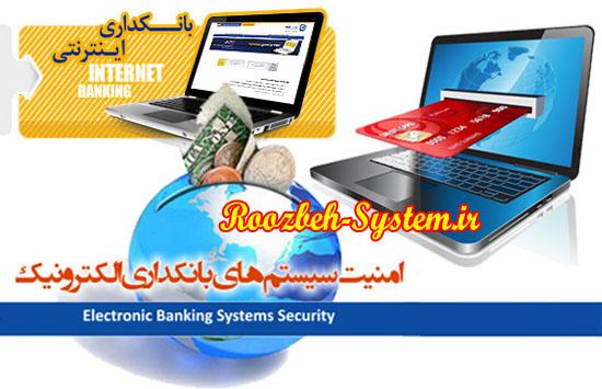 آموزش 7 توصیه مهم برای امنتر کردن انجام امور بانکی آنلاین