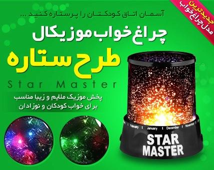 فروش پستی چراغ خواب موزیكال ستاره 2014