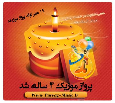 http://s5.picofile.com/file/8142520218/4tavalod.jpg