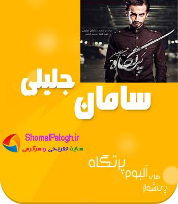 کدهای آهنگ پیشواز ایرانسل آلبوم پرتگاه – سامان جلیلی